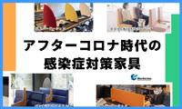新型コロナウイルス・感染症対策家具