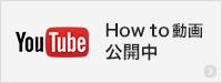 How to動画公開中