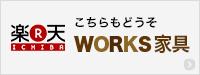 Works ワークス【楽天市場】店