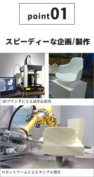 3Dプリンター等を用いたスピーディーな製品開発