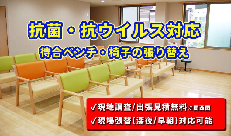 抗菌・抗ウイルス張地対応 椅子・ソファの張り替えお任せください