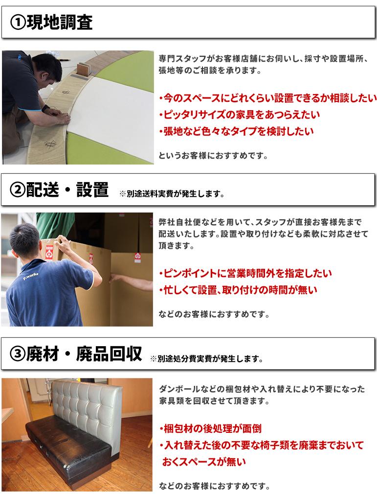 家具職人による現地調査・配送・回収のご案内