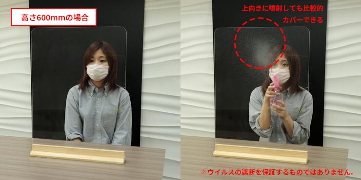 飛沫感染防止・アクリル板 コロナ対策によるガード例2