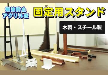 飛沫感染防止アクリル板単品販売