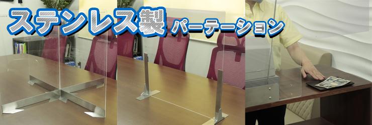 コロナウイルス対策アクリル板 ステンレス製スタンド