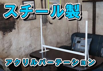 アクリル板 コロナ対策 スチール製スタンドセット