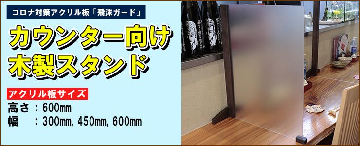 アクリル板 コロナ対策 カウンター用木製スタンド(アクリル高さ600㎜)