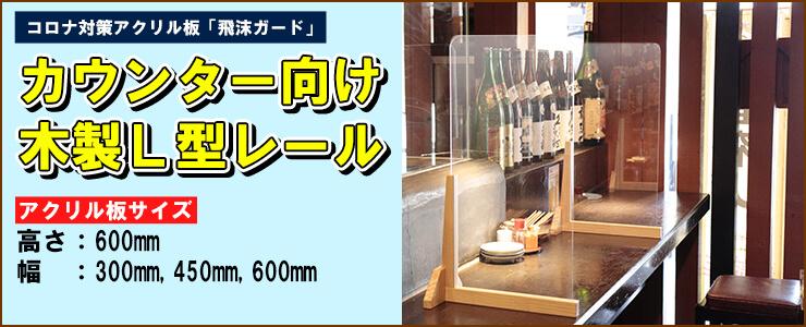 アクリル板 コロナ対策 カウンター用木製L型レール(アクリル高さ600㎜)