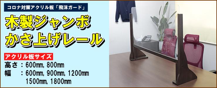 アクリル板 コロナ対策 木製ジャンボスタンド(750mm) かさ上げアンダーレール