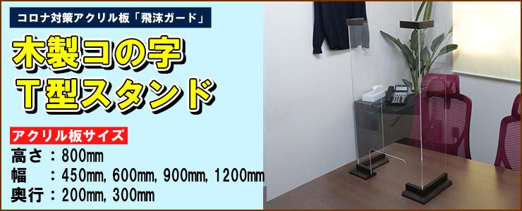 アクリル板 コロナ対策 木製コの字 T型タイプ、飛沫防止アクリル板