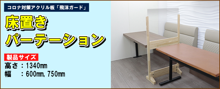 アクリル板 コロナ対策 床置きパーテーション