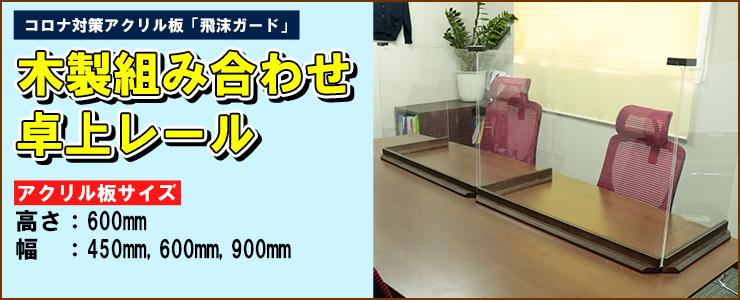 アクリル板 コロナ対策 卓上パーテーション 木製スタンド 組み合わせレールタイプ