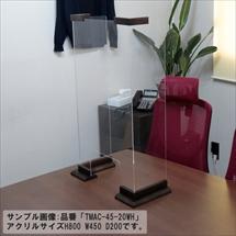飛沫防止アクリル板 木製コの字タイプTスタンド奥行き300 商品写真