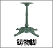 鋳物製テーブル脚
